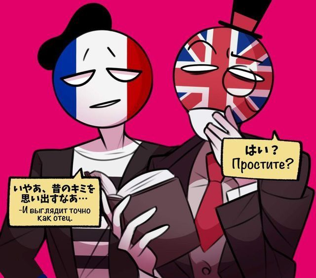 countryhumans France x England